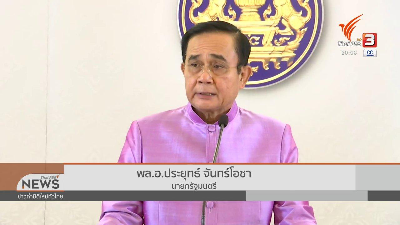 ข่าวค่ำ มิติใหม่ทั่วไทย - นายกฯ - ศบค.กังวลการ์ดตก-ผ่อนคลายระยะ 4