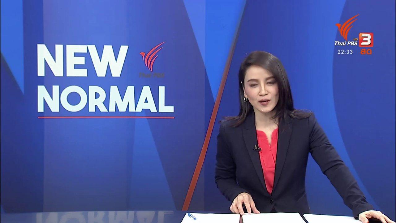 ที่นี่ Thai PBS - New normal สนามสอบเข้า ป.1 หลังผ่อนปรนระยะ 3 วันที่ 2