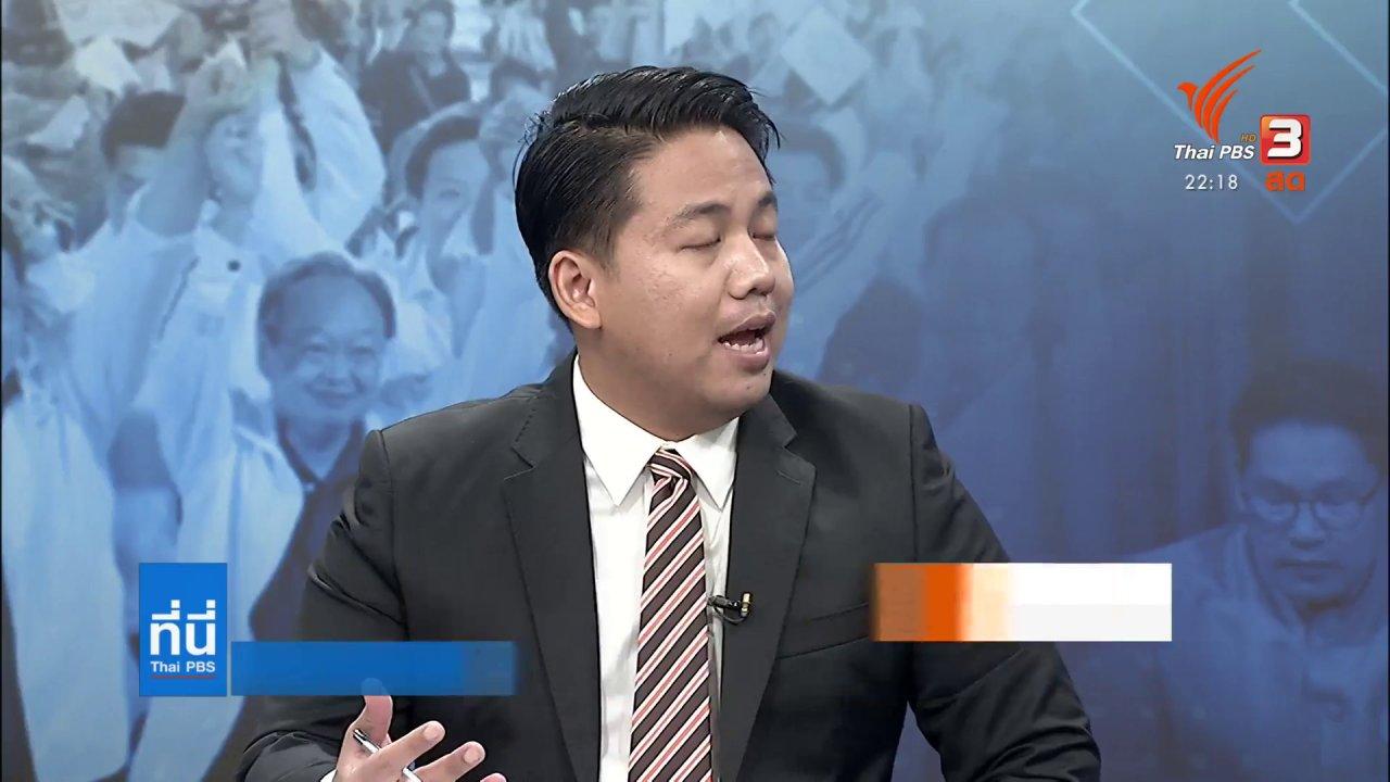 ที่นี่ Thai PBS - พลังประชารัฐเตรียมประชุมใหญ่ใน 45 วัน