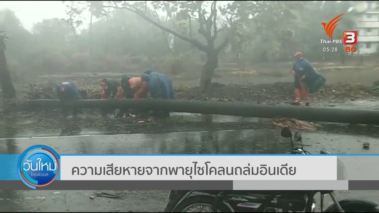 วันใหม่  ไทยพีบีเอส - ความเสียหายจากพายุไซโคลนถล่มอินเดีย