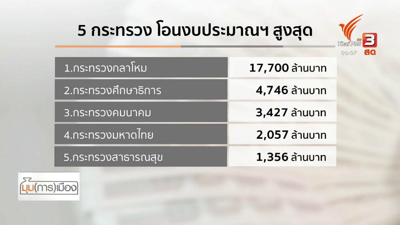 วันใหม่  ไทยพีบีเอส - มุม(การ)เมือง : ถกโอนงบฯ 8.8 หมื่นล้าน ซ้ำรอย พ.ร.ก.กู้เงินฯ