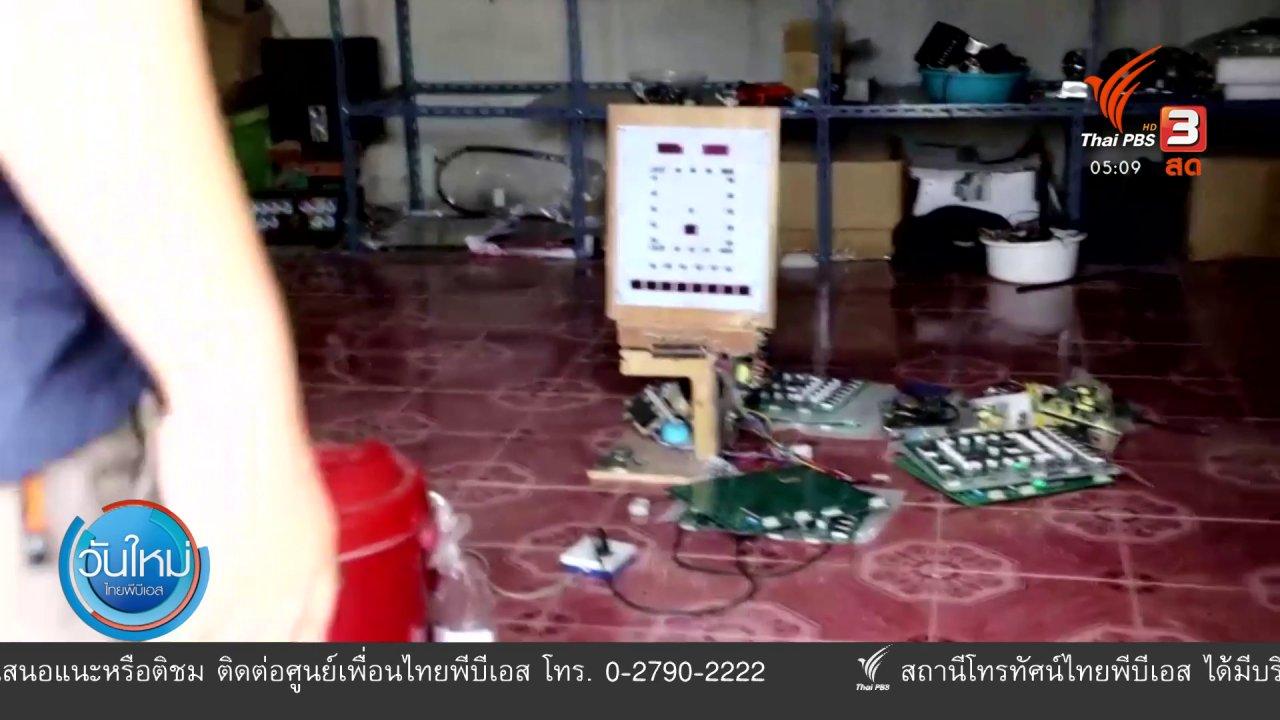 วันใหม่  ไทยพีบีเอส - บุกทลายโกดังผลิตตู้ม้ากระจายทั่วเมืองอุบลฯ