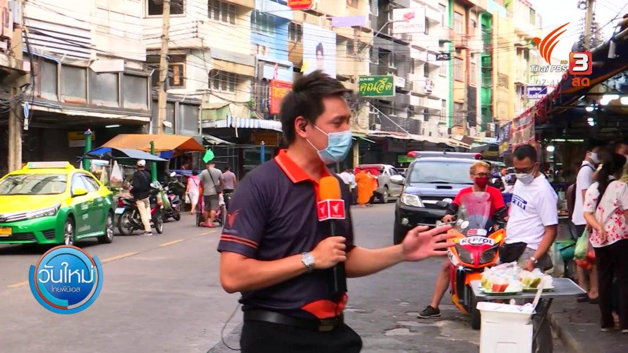 วันใหม่  ไทยพีบีเอส - ตอบโจทย์ภัยพิบัติ : วิถีใหม่ของชาวพุทธ รับมือโควิด-19
