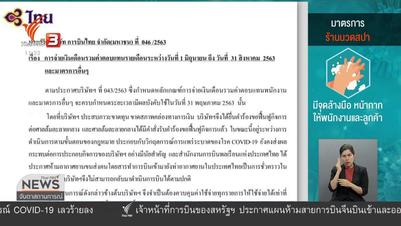 จับตาสถานการณ์ - บอร์ดการบินไทยไม่เห็นด้วยปรับลดเงินเดือนพนักงาน