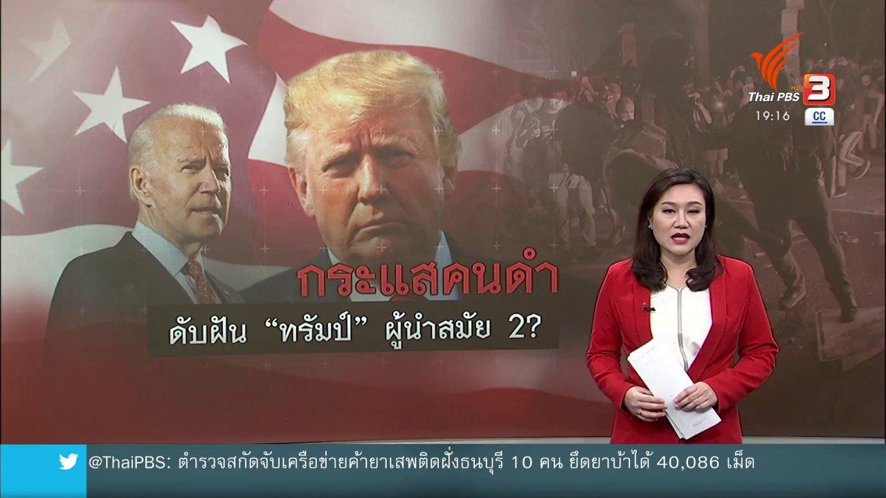 ข่าวค่ำ มิติใหม่ทั่วไทย - วิเคราะห์สถานการณ์ต่างประเทศ : กระแสคนผิวสีดับฝัน ทรัมป์เป็นผู้นำสมัยที่ 2