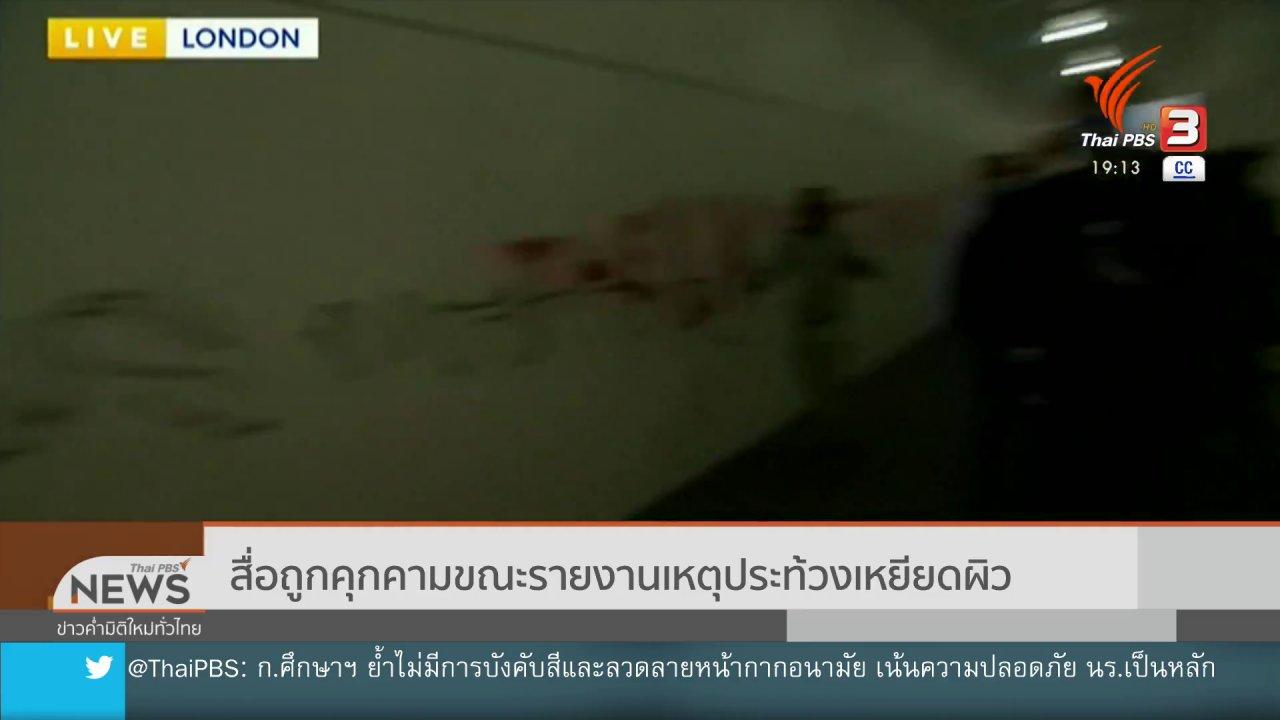 ข่าวค่ำ มิติใหม่ทั่วไทย - สื่อถูกคุกคามขณะรายงานเหตุประท้วงเหยียดผิว