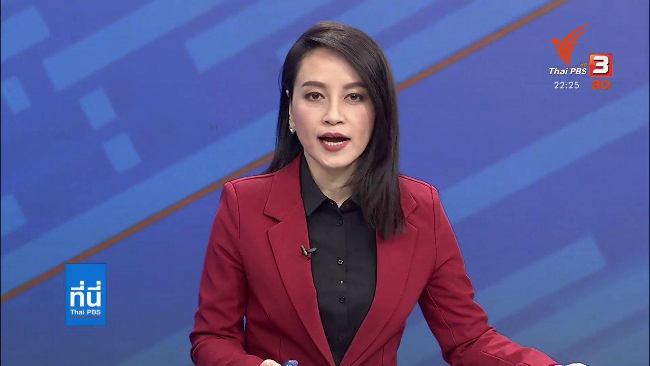 ที่นี่ Thai PBS - ผลตรวจขวดยาคดีวางยาพบสารกัดกร่อน