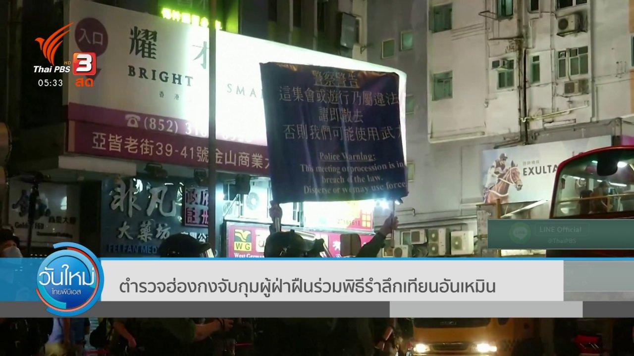 วันใหม่  ไทยพีบีเอส - ตำรวจฮ่องกงจับกุมผู้ฝ่าฝืนร่วมพิธีรำลึกเทียบอันเหมิน