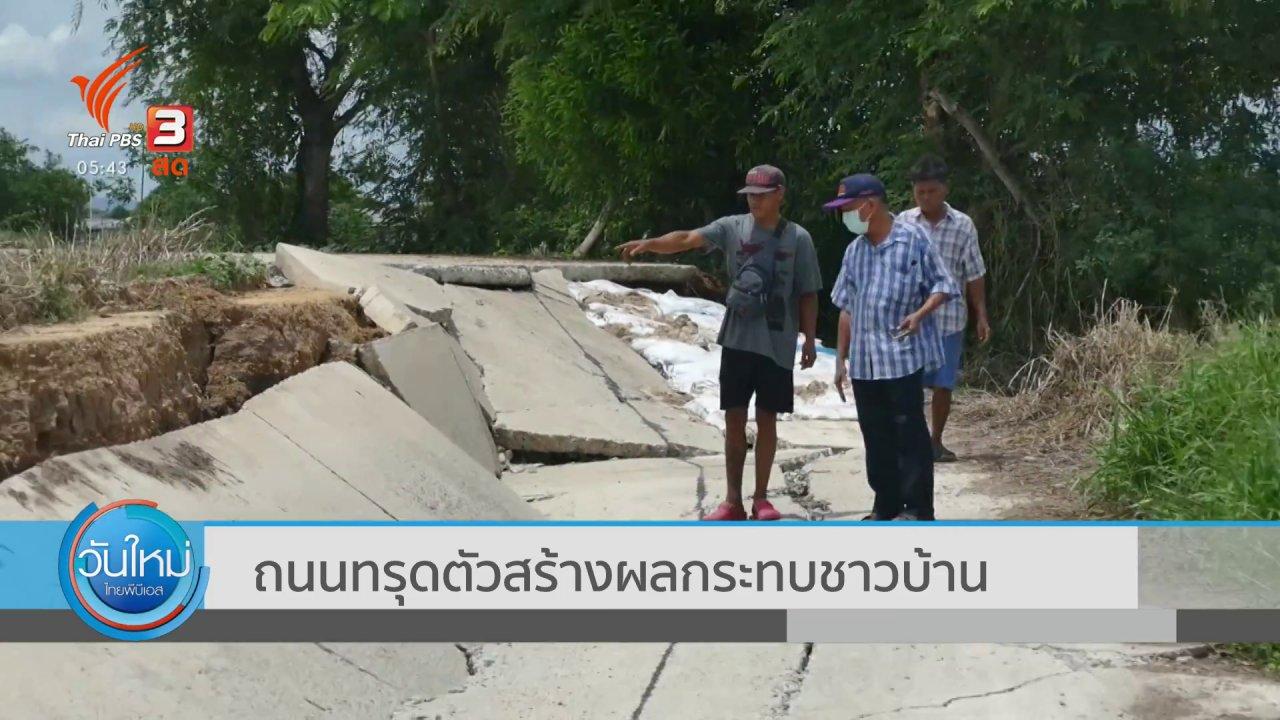 วันใหม่  ไทยพีบีเอส - ถนนทรุดตัวสร้างผลกระทบชาวบ้าน