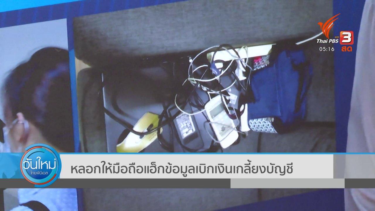 วันใหม่  ไทยพีบีเอส - หลอกให้มือถือแฮ็กข้อมูลเบิกเงินเกลี้ยงบัญชี