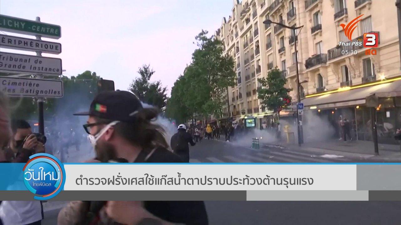 วันใหม่  ไทยพีบีเอส - ตำรวจฝรั่งเศสใช้แก๊สน้ำตาปราบประท้วงต้านรุนแรง