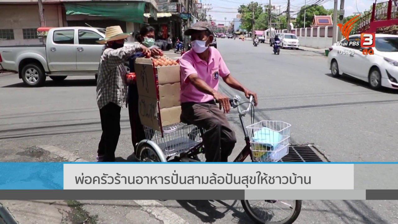 วันใหม่  ไทยพีบีเอส - พ่อครัวร้านอาหารปั่นสามล้อปันสุขให้ชาวบ้าน