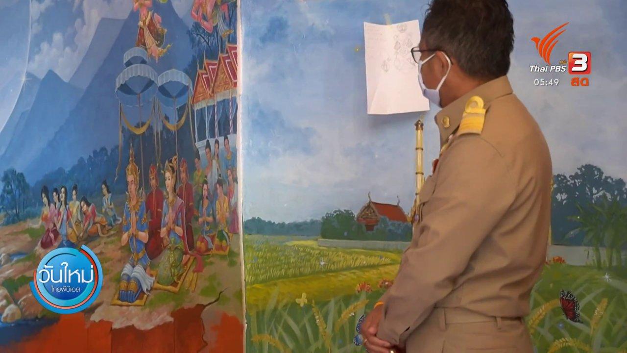 วันใหม่  ไทยพีบีเอส - ชาวบ้านไม่ทักท้วงภาพเขียนผนังโบสถ์ส้มหยุด