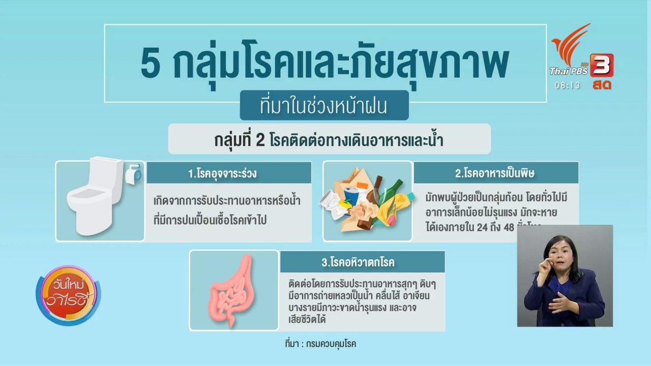 วันใหม่วาไรตี้ - จับตาข่าวเด่น : กรมควบคุมโรคเตือนภัยสุขภาพในช่วงฤดูฝน