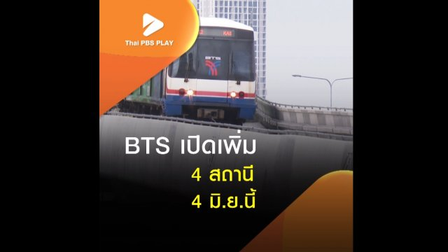 ฺBTS เปิดเพิ่ม 4 สถานีถึงสถานีวัดพระศรีมหาธาตุ 5 มิ.ย.นี้