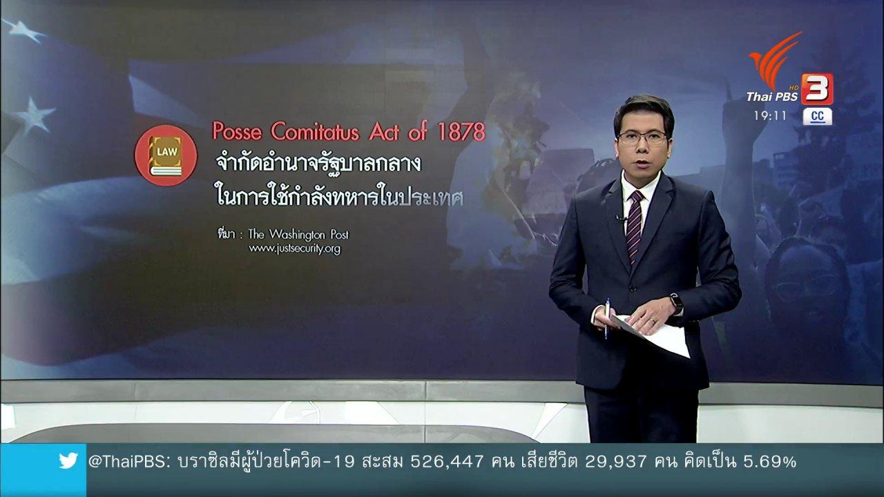 ข่าวค่ำ มิติใหม่ทั่วไทย - วิเคราะห์สถานการณ์ต่างประเทศ :  ผู้นำสหรัฐฯ ส่งทหารระงับเหตุประท้วงได้ หรือไม่ ?