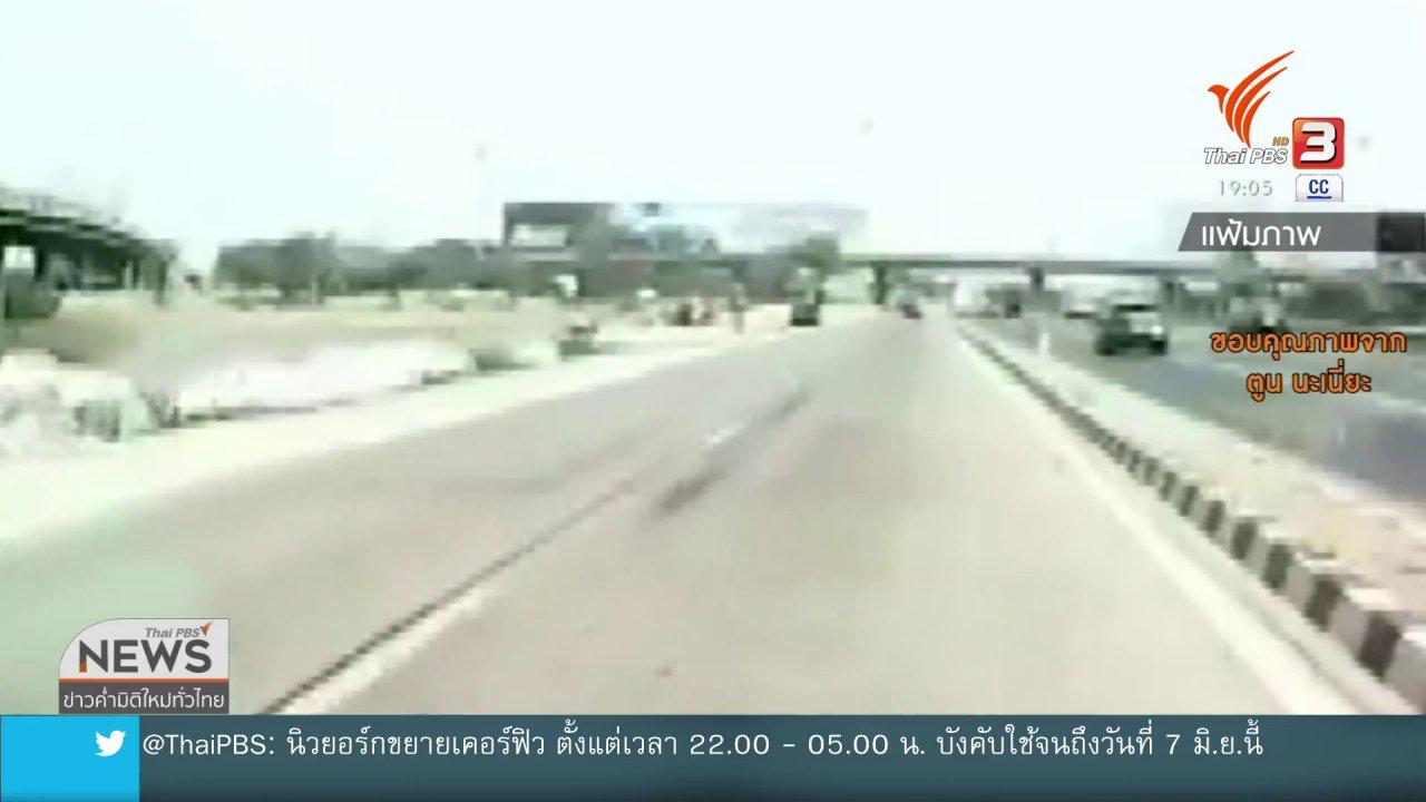 ข่าวค่ำ มิติใหม่ทั่วไทย - จำคุก 4 ปี เสี่ยรถเบนซ์ชนรถฟอร์ด