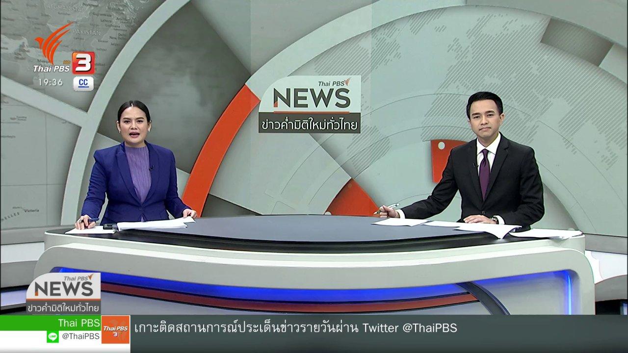 ข่าวค่ำ มิติใหม่ทั่วไทย - ชาวบางแสนเรียกร้องตั้งจุดคัดกรองนักท่องเที่ยว