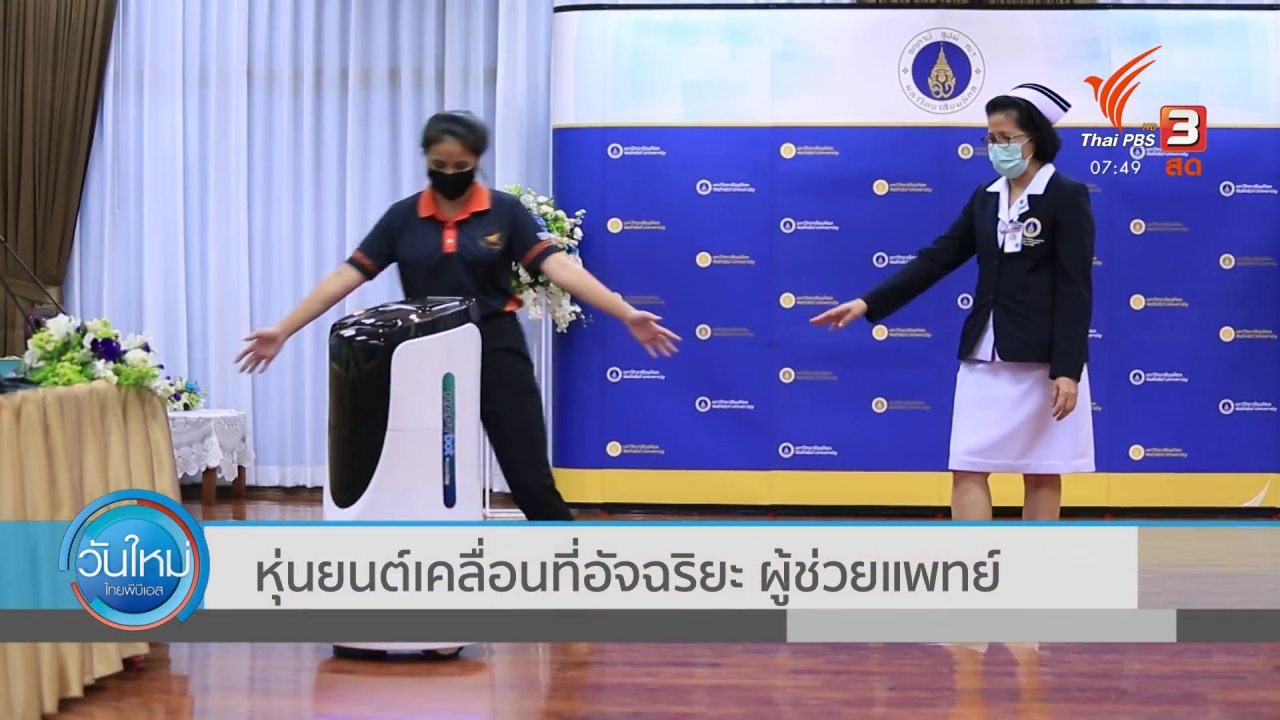 วันใหม่  ไทยพีบีเอส - ตอบโจทย์ภัยพิบัติ : หุ่นยนต์เคลื่อนที่อัจฉริยะผู้ช่วยแพทย์