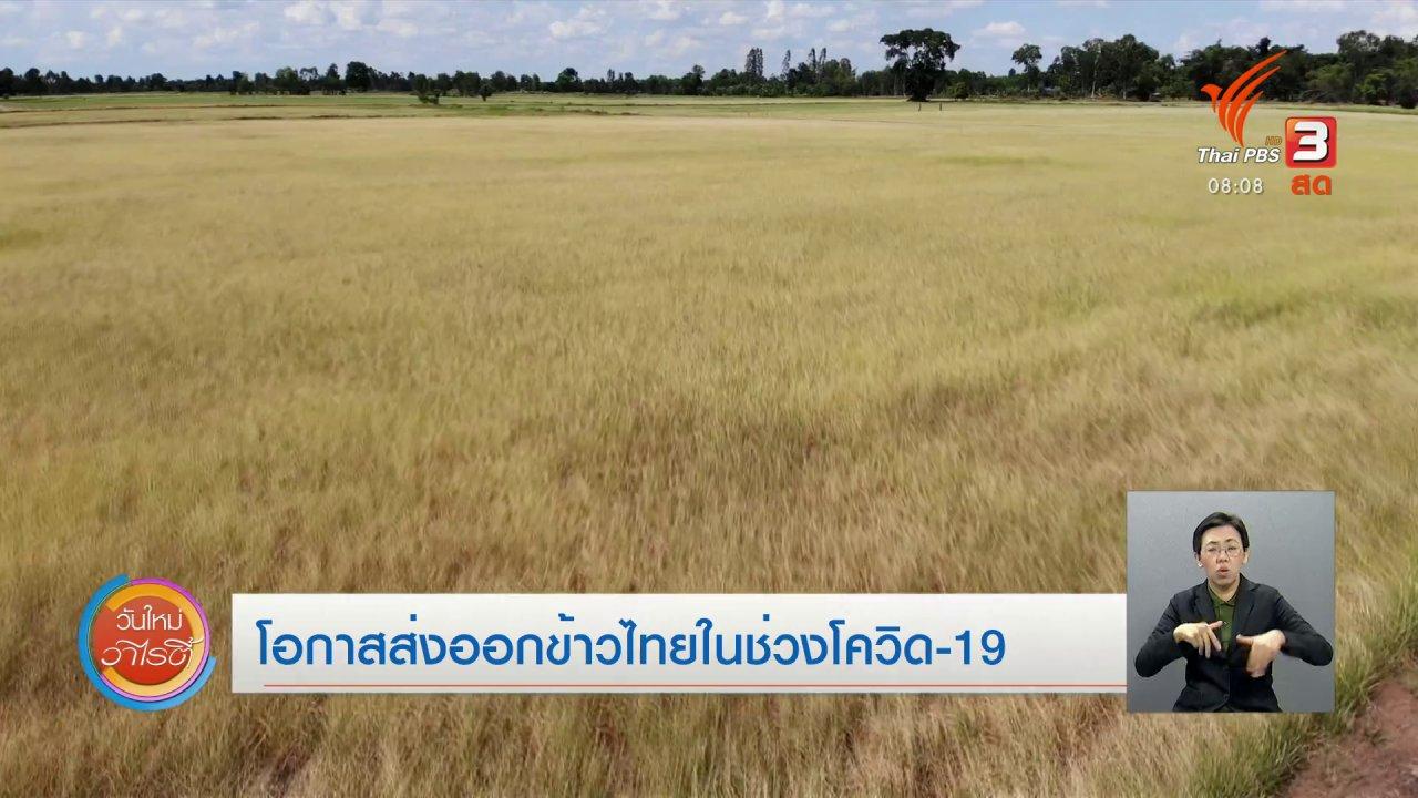 วันใหม่วาไรตี้ - จับตาข่าวเด่น : โอกาสส่งออกข้าวไทยในช่วงโควิด-19