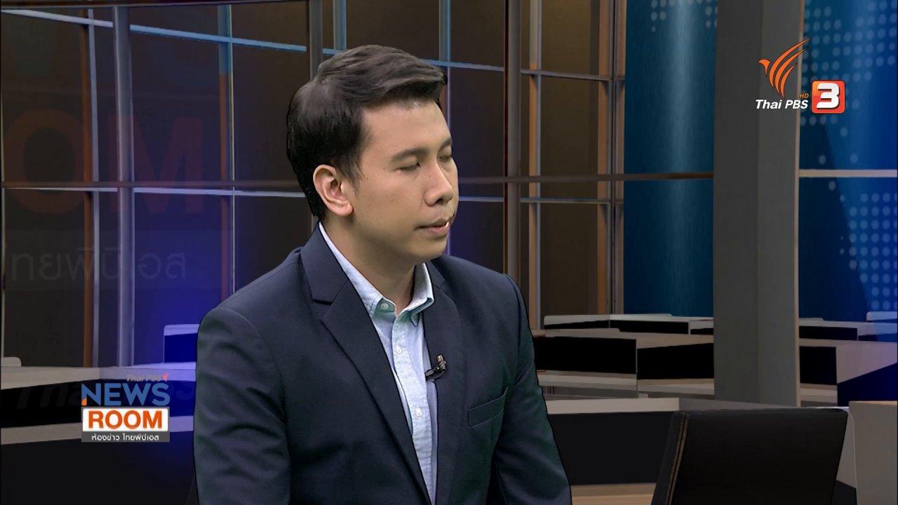 ห้องข่าว ไทยพีบีเอส NEWSROOM - เกาะติดม็อบผิวสี ปัญหาฝังรากลึก สหรัฐฯ