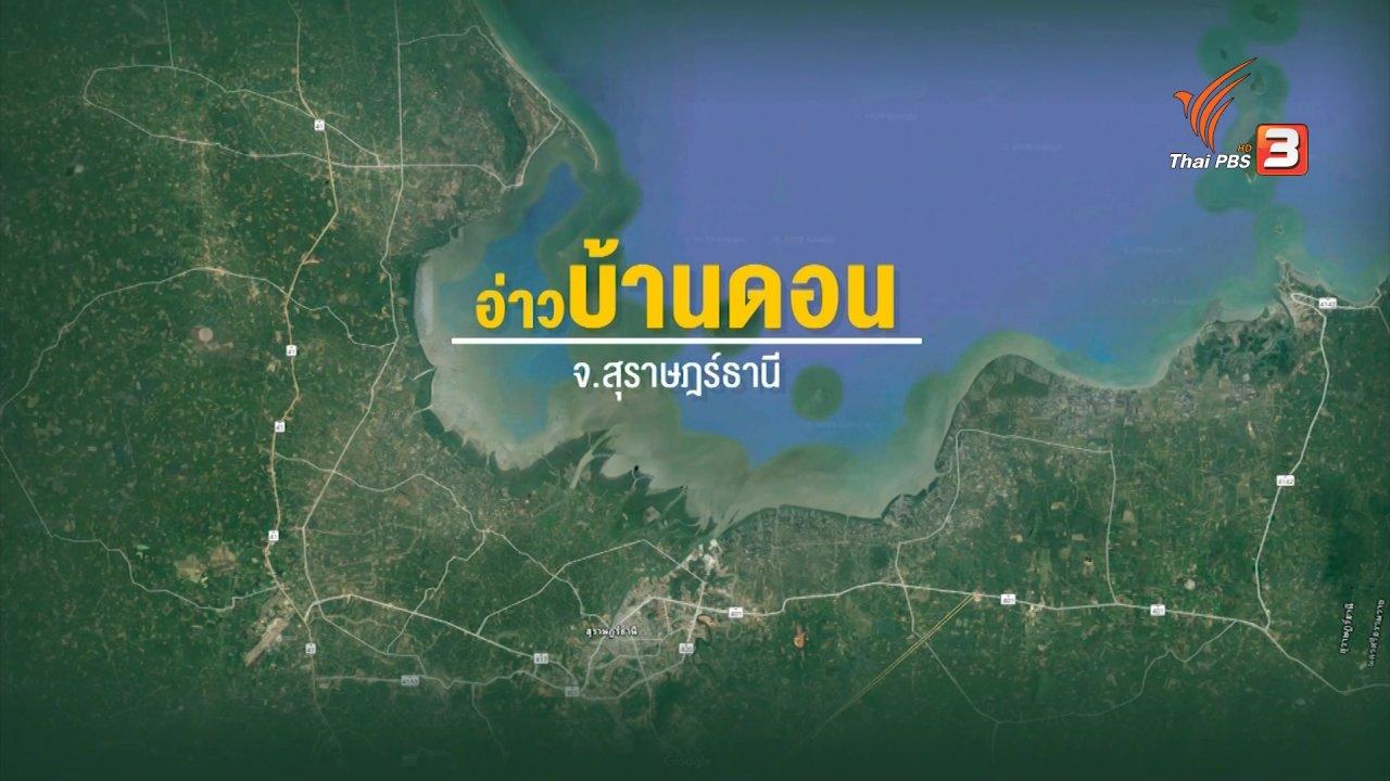 ห้องข่าว ไทยพีบีเอส NEWSROOM - เปิดปมขัดแย้ง คอกหอยอ่าวบ้านดอน