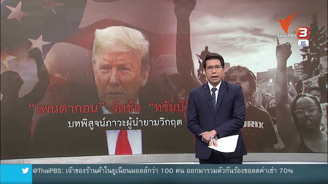 """ข่าวค่ำ มิติใหม่ทั่วไทย - วิเคราะห์สถานการณ์ต่างประเทศ : """"เพนตากอน"""" งัดข้อผู้นำสหรัฐฯ บทพิสูจน์ภาวะผู้นำ"""