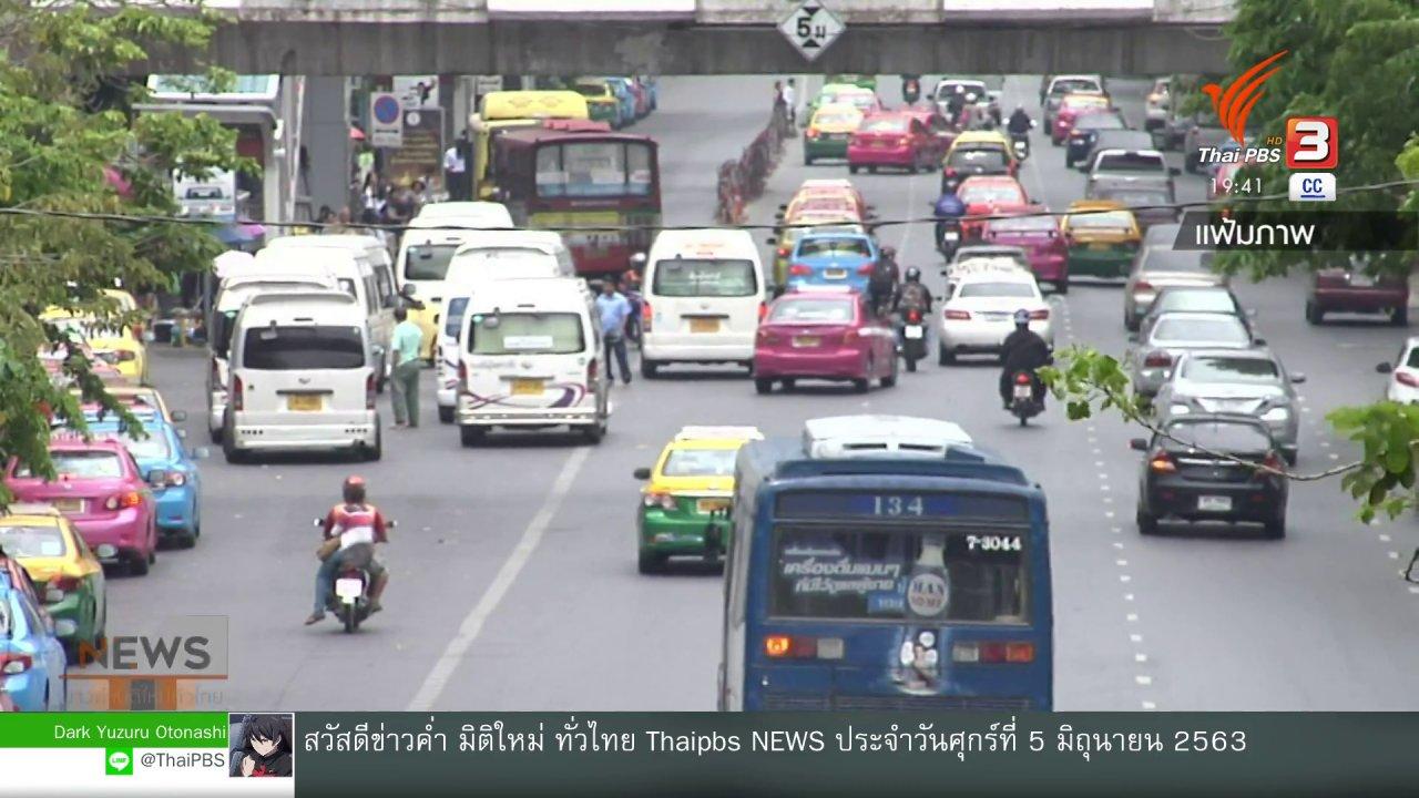 ข่าวค่ำ มิติใหม่ทั่วไทย - ผลกระทบปฎิรูปเส้นทางโดยสารรถเมล์