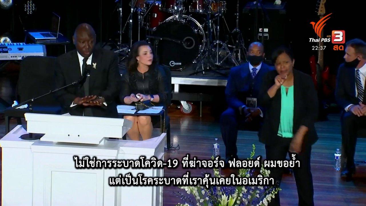 ที่นี่ Thai PBS - ทรัมป์ เผชิญแรงกดดันหลายด้าน