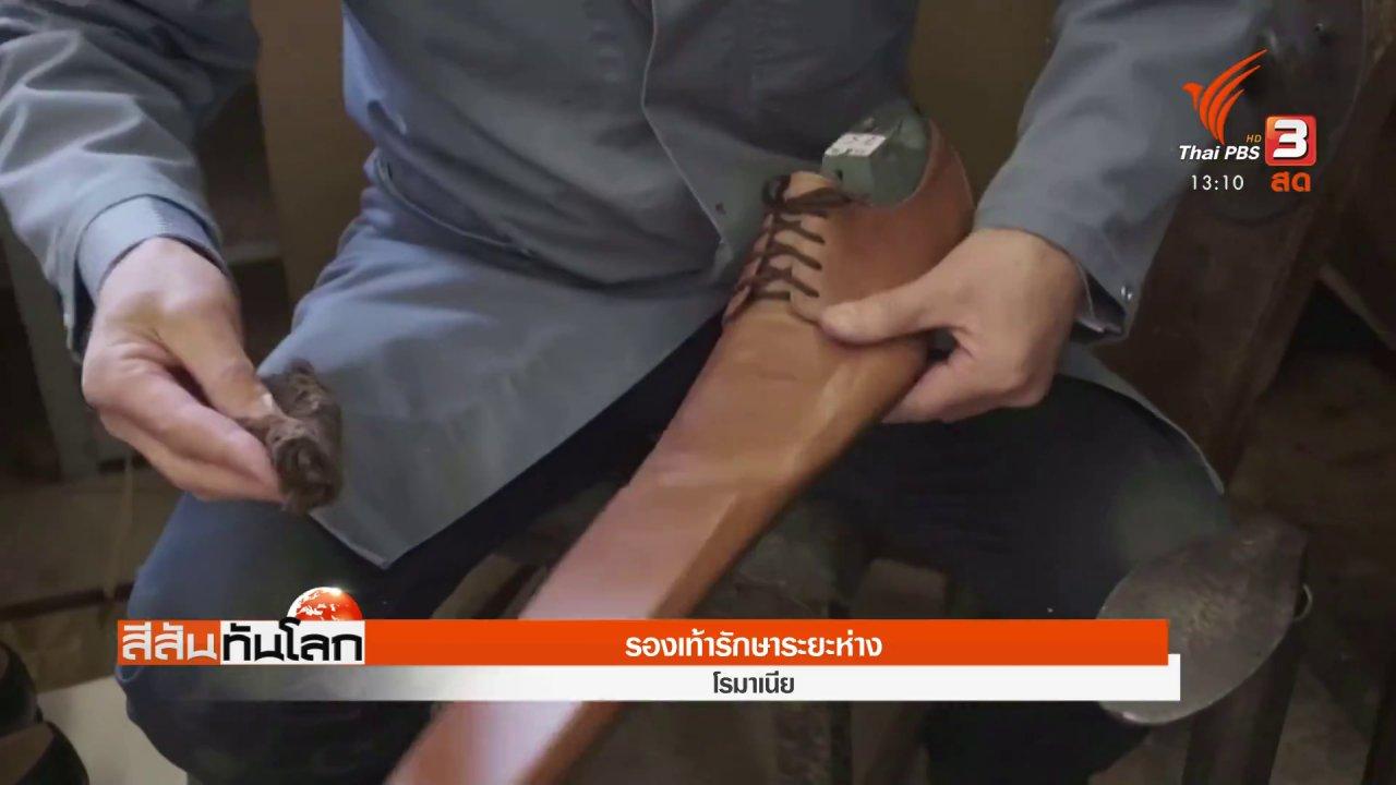 สีสันทันโลก - รองเท้ารักษาระยะห่าง