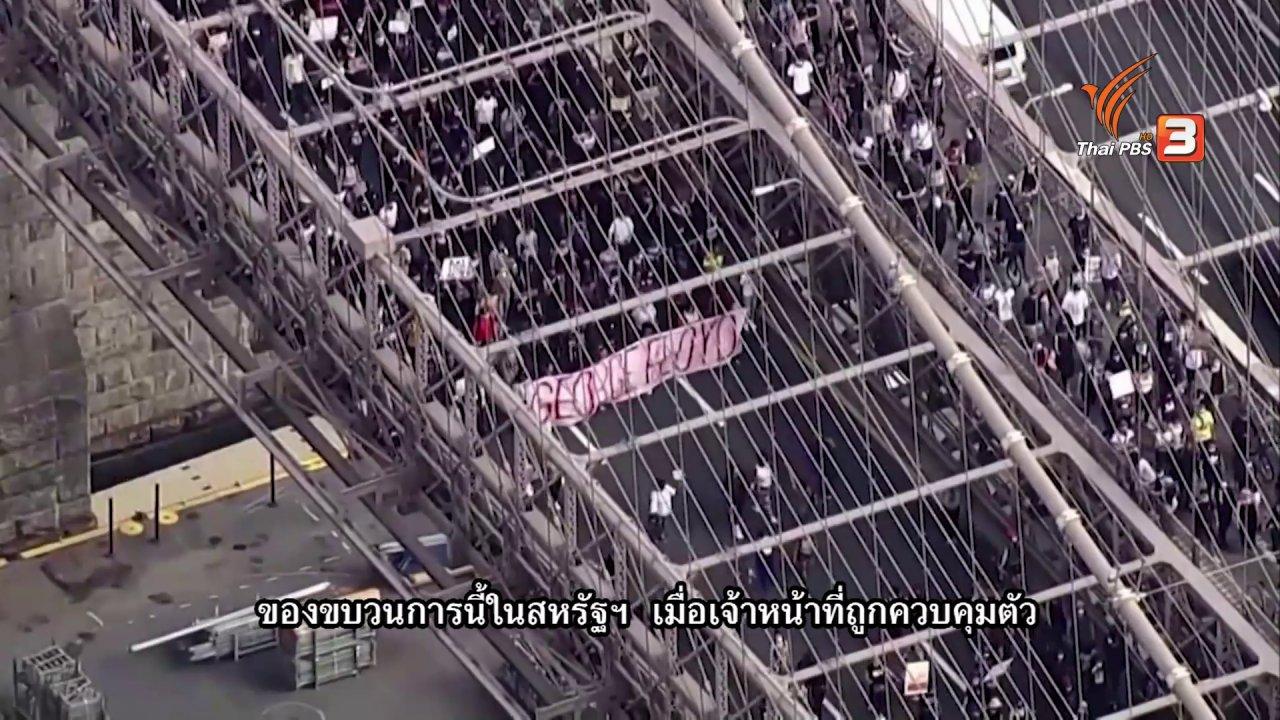 ข่าวเจาะย่อโลก - Thai PBS World คุยกับผู้สื่อข่าว VOA ชนวนเหตุประท้วงในสหรัฐฯ