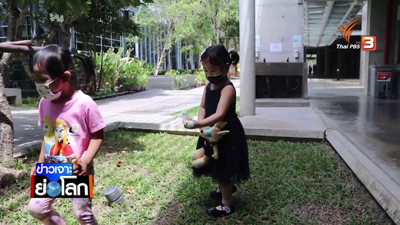 ข่าวเจาะย่อโลก - Thai PBS World ศูนย์รับเลี้ยงเด็กเล็กปรับตัวสู้โควิด-19