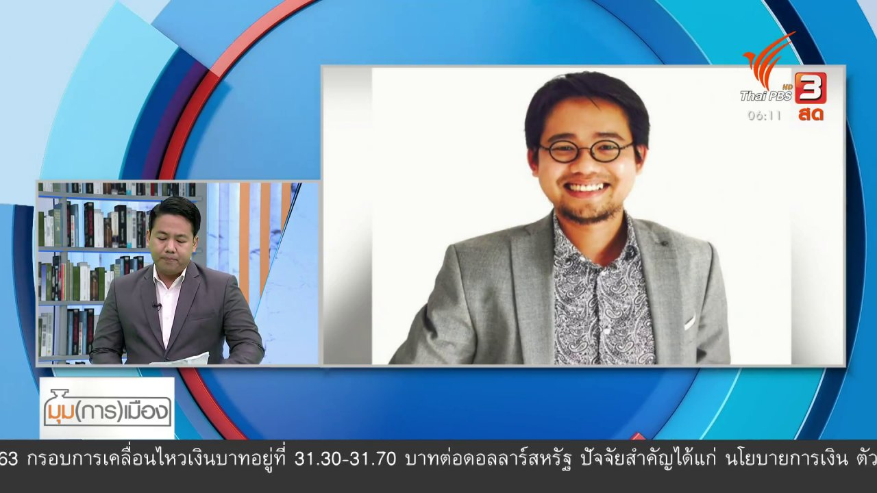 """วันใหม่  ไทยพีบีเอส - มุม(การ)เมือง : ท่าทีรัฐไทย-กัมพูชา กรณี """"วันเฉลิม"""""""