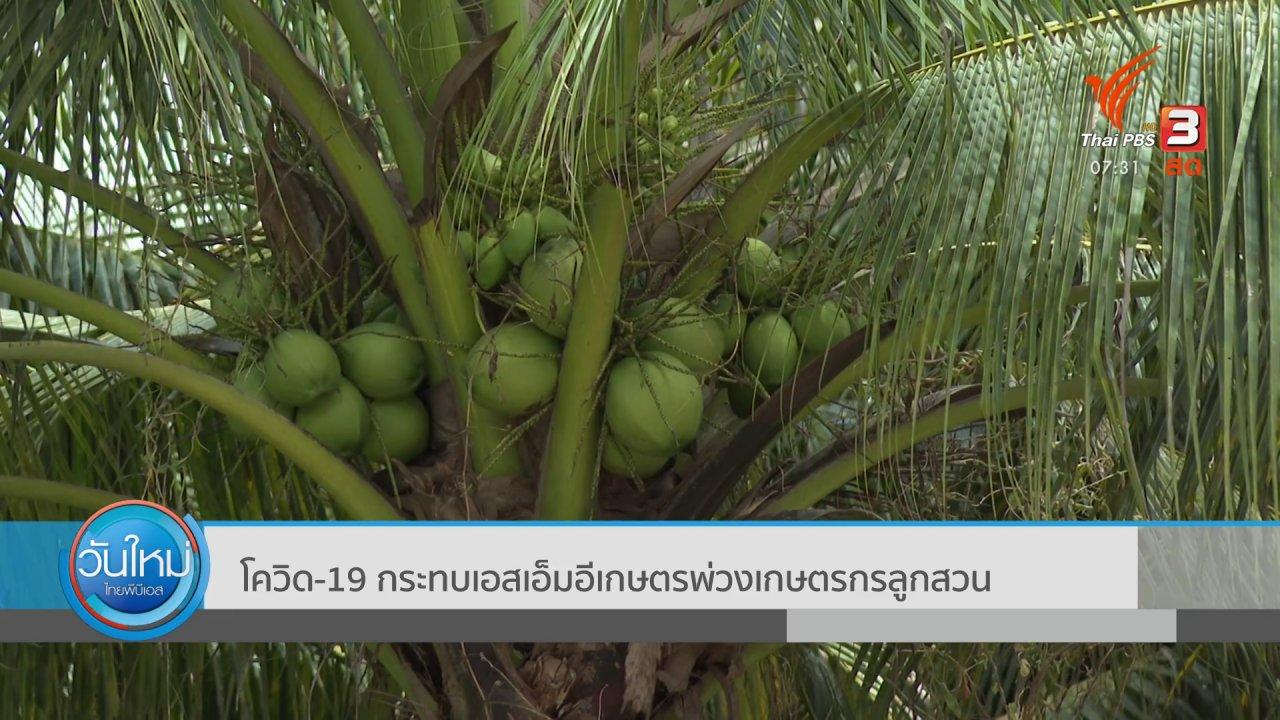 วันใหม่  ไทยพีบีเอส - กินอยู่รู้รอบ : โควิด-19 กระทบเอสเอ็มอีเกษตรพ่วงเกษตรกรลูกสวน