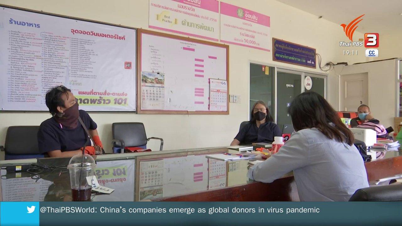 ข่าวค่ำ มิติใหม่ทั่วไทย - เพิ่มทางเลือกฟูดเดลิเวอรี่ไม่มีค่าธรรมเนียม