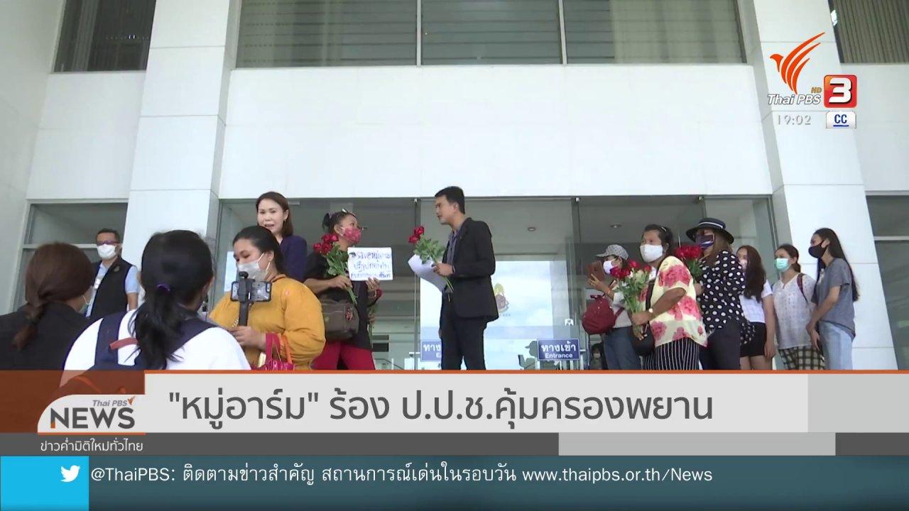 """ข่าวค่ำ มิติใหม่ทั่วไทย - """"หมู่อาร์ม"""" ร้อง ป.ป.ช.คุ้มครองพยาน"""