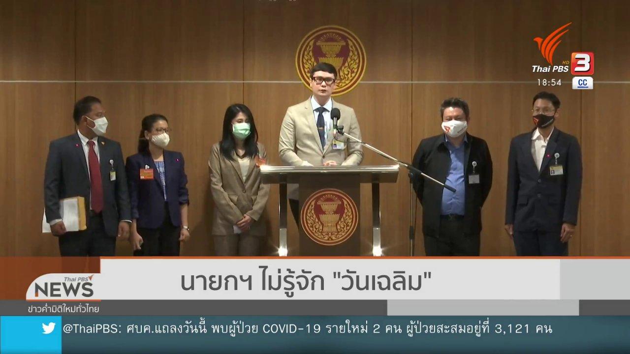 """ข่าวค่ำ มิติใหม่ทั่วไทย - นายกฯ ไม่รู้จัก """"วันเฉลิม"""""""