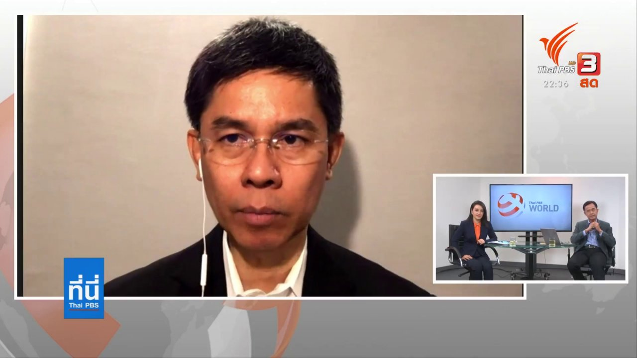 ที่นี่ Thai PBS - วิเคราะห์การเมืองในสหรัฐฯ