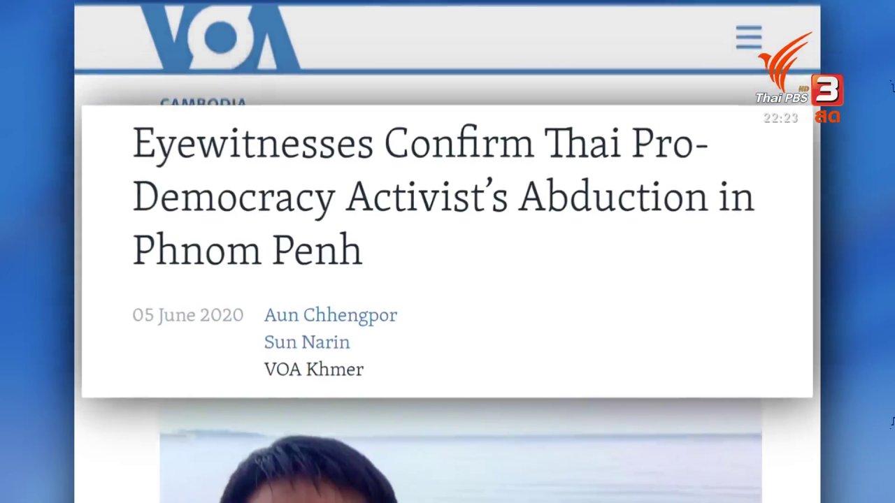 """ที่นี่ Thai PBS - สำนักข่าววีโอเอ กัมพูชา รายงานกรณี """"วันเฉลิม"""" หายตัว"""