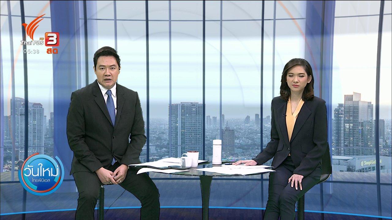 วันใหม่  ไทยพีบีเอส - ตำรวจฮ่องกงสลายการชุมนุม รำลึก 1 ปีการประท้วงต้านจีน