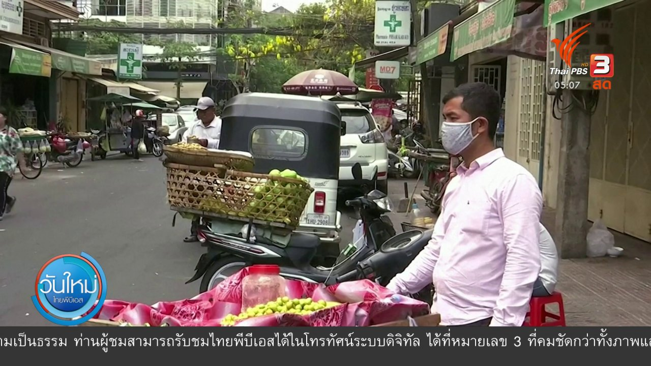 วันใหม่  ไทยพีบีเอส - กัมพูชา เตรียมสอบการหายตัวไปของ วันเฉลิม