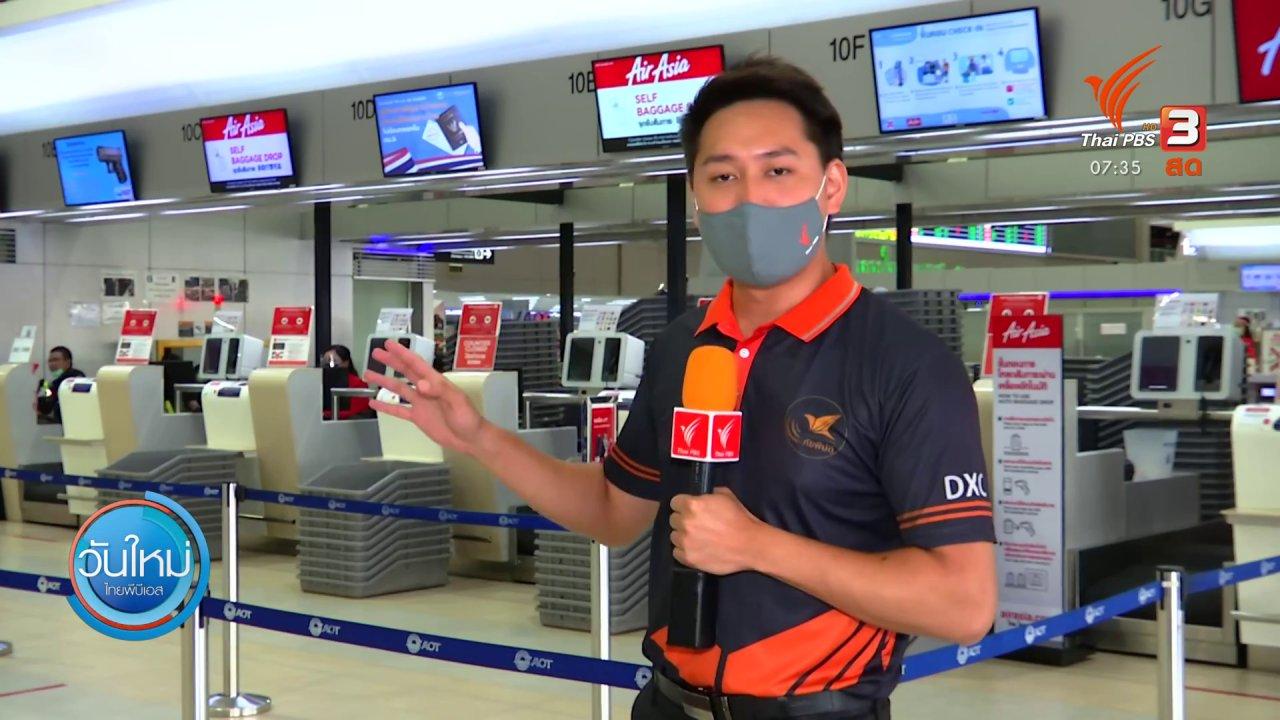 วันใหม่  ไทยพีบีเอส - ตอบโจทย์ภัยพิบัติ : ยอดจองตั๋วเครื่องบินสุดสัปดาห์พุ่งสูง