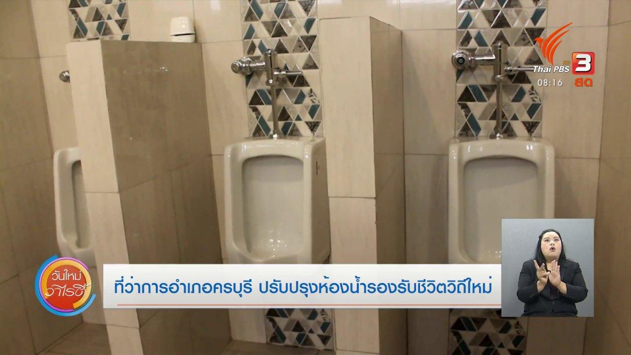 วันใหม่วาไรตี้ - จับตาข่าวเด่น : ที่ว่าการครบุรีปรับปรุงห้องน้ำรองรับชีวิตวิถีใหม่