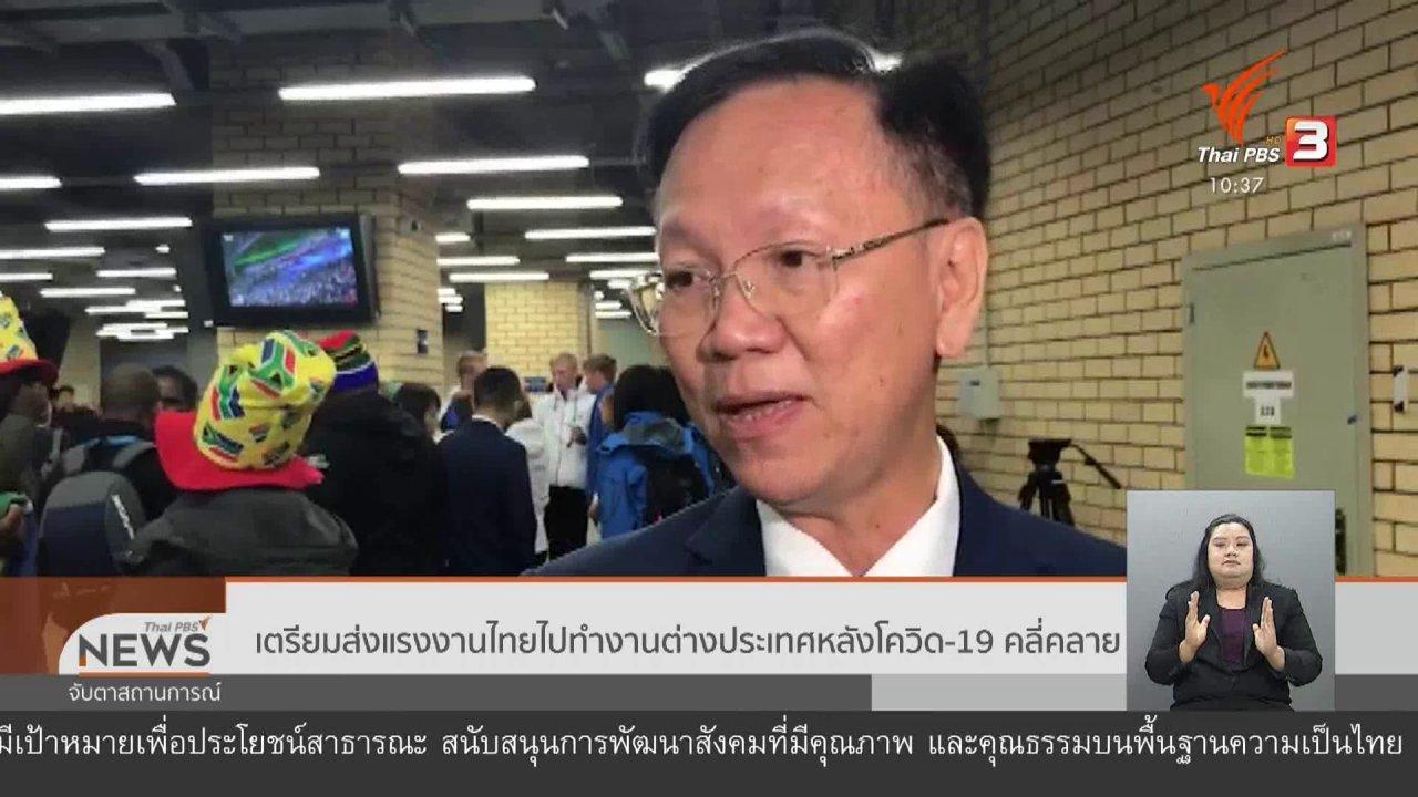 จับตาสถานการณ์ - เตรียมส่งแรงงานไทยไปทำงานต่างประเทศหลังโควิด-19 คลี่คลาย
