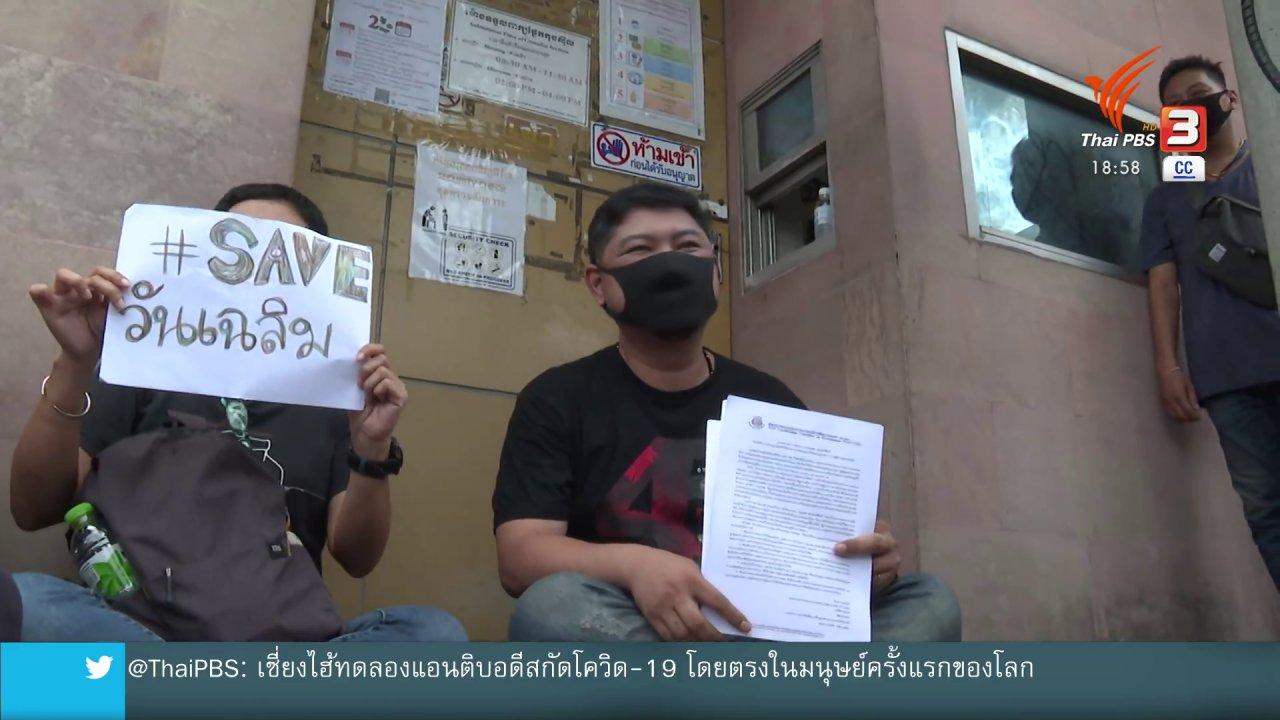 """ข่าวค่ำ มิติใหม่ทั่วไทย - สถานทูตกัมพูชาไม่รับหนังสือตามหา """"วันเฉลิม"""""""