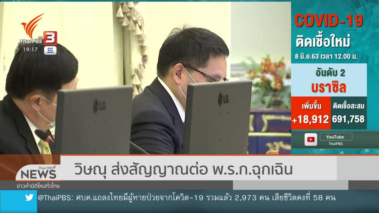 """ข่าวค่ำ มิติใหม่ทั่วไทย - """"วิษณุ"""" ส่งสัญญาณต่อ พ.ร.ก.ฉุกเฉิน"""