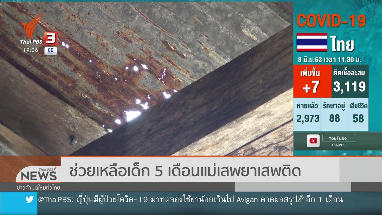 ข่าวค่ำ มิติใหม่ทั่วไทย - ช่วยเหลือเด็ก 5 เดือนแม่เสพยาเสพติด