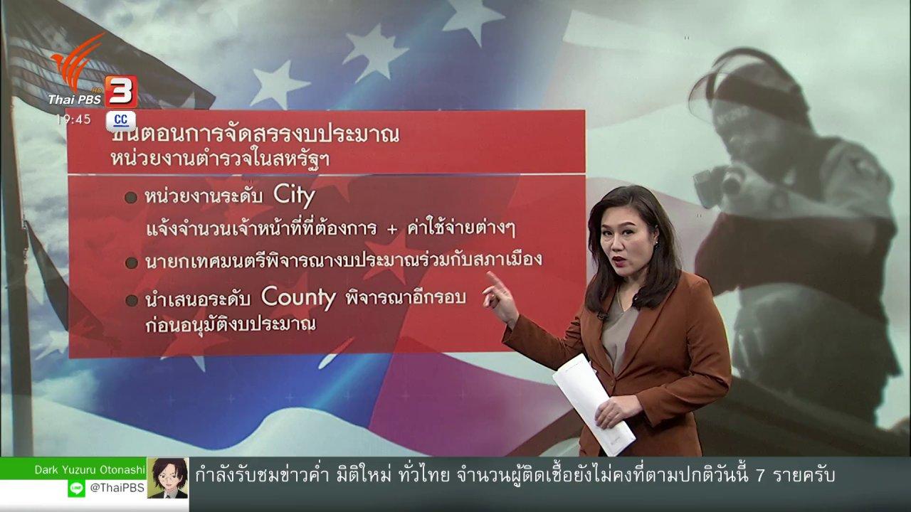 ข่าวค่ำ มิติใหม่ทั่วไทย - วิเคราะห์สถานการณ์ต่างประเทศ : แผนปฏิรูปสำนักงานตำรวจในสหรัฐอเมริกา