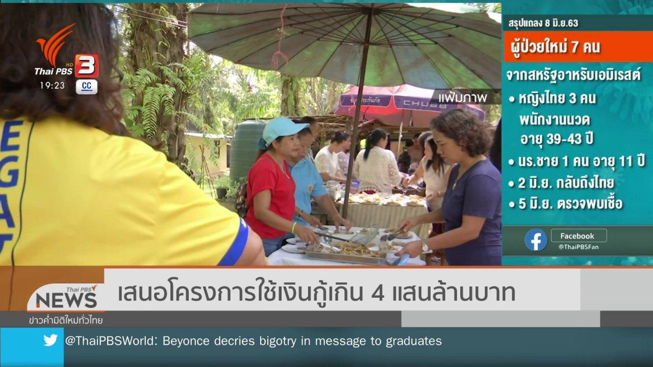 ข่าวค่ำ มิติใหม่ทั่วไทย - เสนอโครงการใช้เงินกู้เกิน 4 แสนล้านบาท