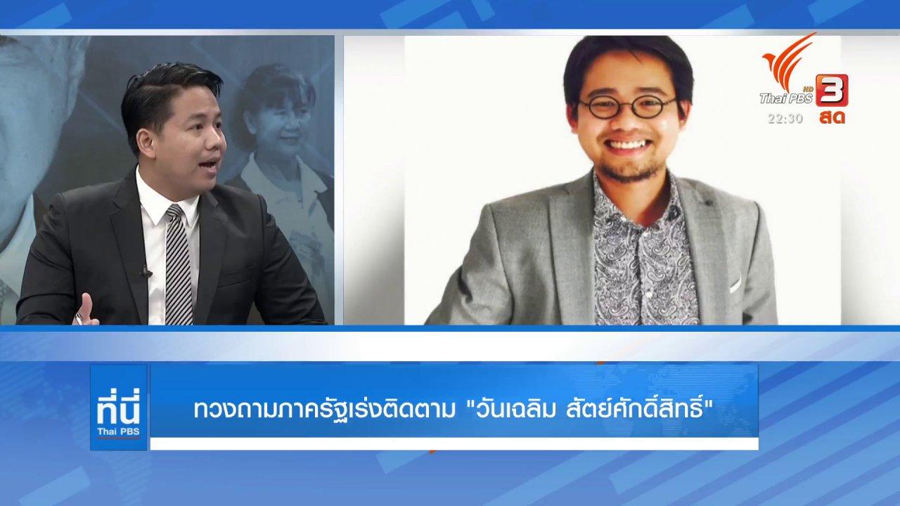 """ที่นี่ Thai PBS - ทวงถามภาครัฐเร่งติดตาม """"วันเฉลิม"""""""